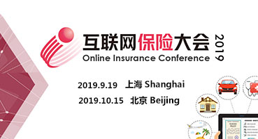 Online Insurance Conference 2019