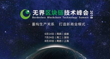 Borderless Blockchain Technology Summit 2018