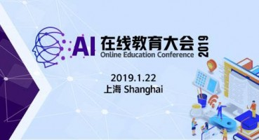 AI Online Education Confernce 2019